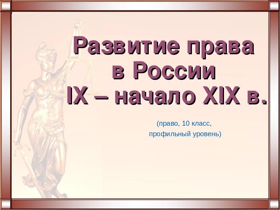 Развитие права в России IX – начало XIX в. (право, 10 класс, профильный урове...