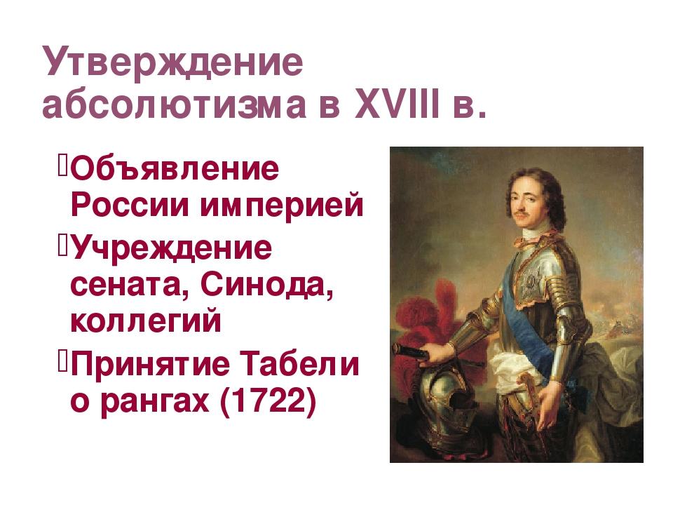 Утверждение абсолютизма в XVIII в. Объявление России империей Учреждение сена...
