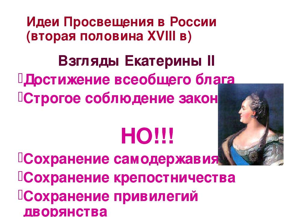 Идеи Просвещения в России (вторая половина XVIII в) Взгляды Екатерины II Дост...
