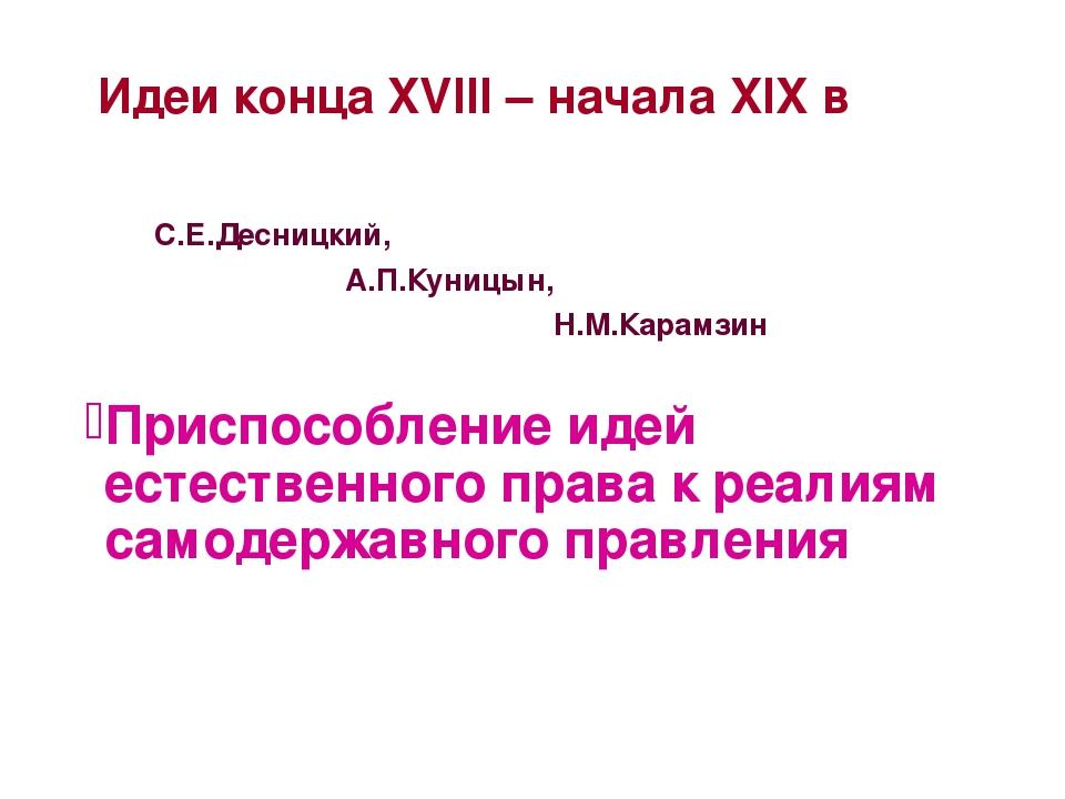 Идеи конца XVIII – начала XIX в С.Е.Десницкий, А.П.Куницын, Н.М.Карамзин Прис...