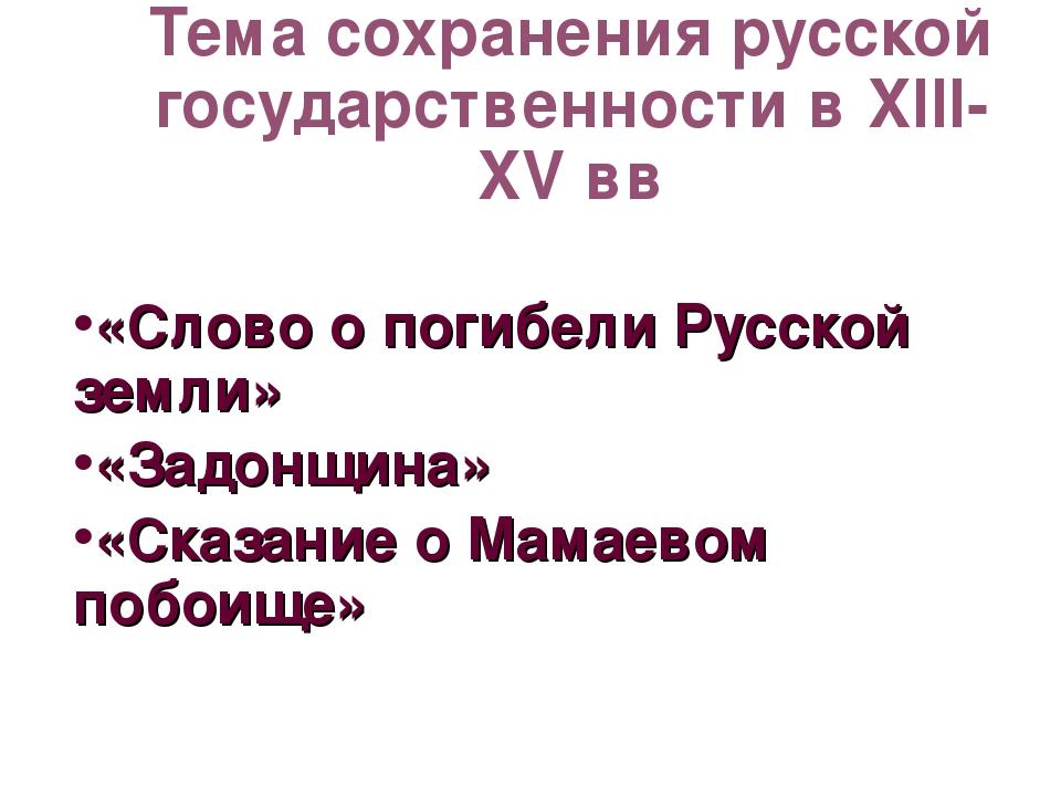 Тема сохранения русской государственности в XIII-XV вв «Слово о погибели Русс...