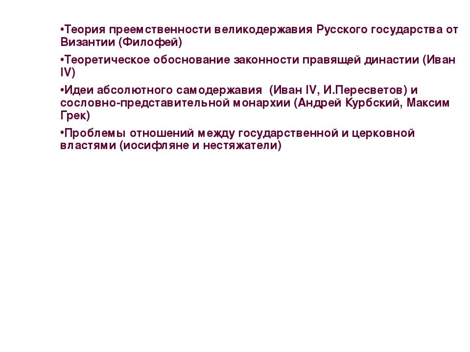 Теория преемственности великодержавия Русского государства от Византии (Филоф...