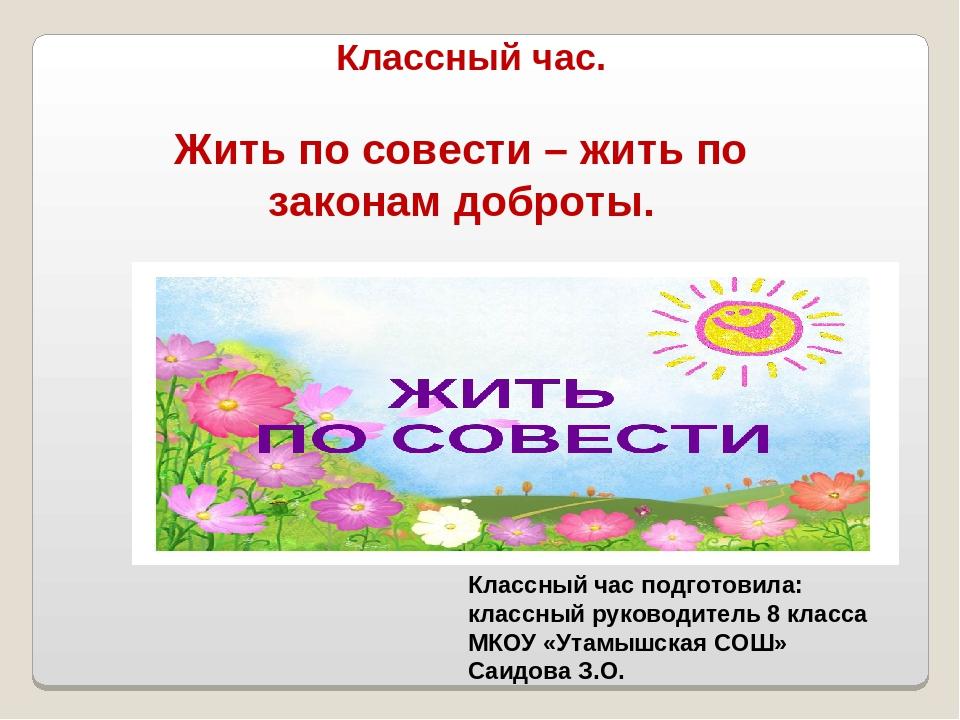 Классный час подготовила: классный руководитель 8 класса МКОУ «Утамышская СОШ...