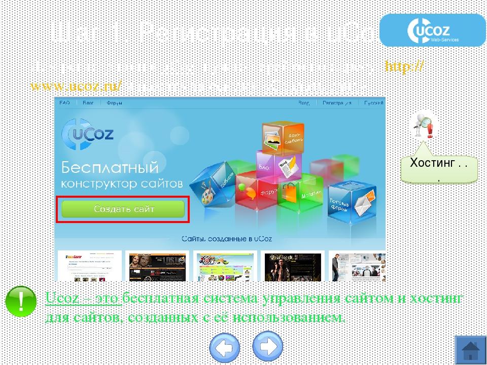 Скачать создание сайтов ucoz поведенческие факторы потребителей
