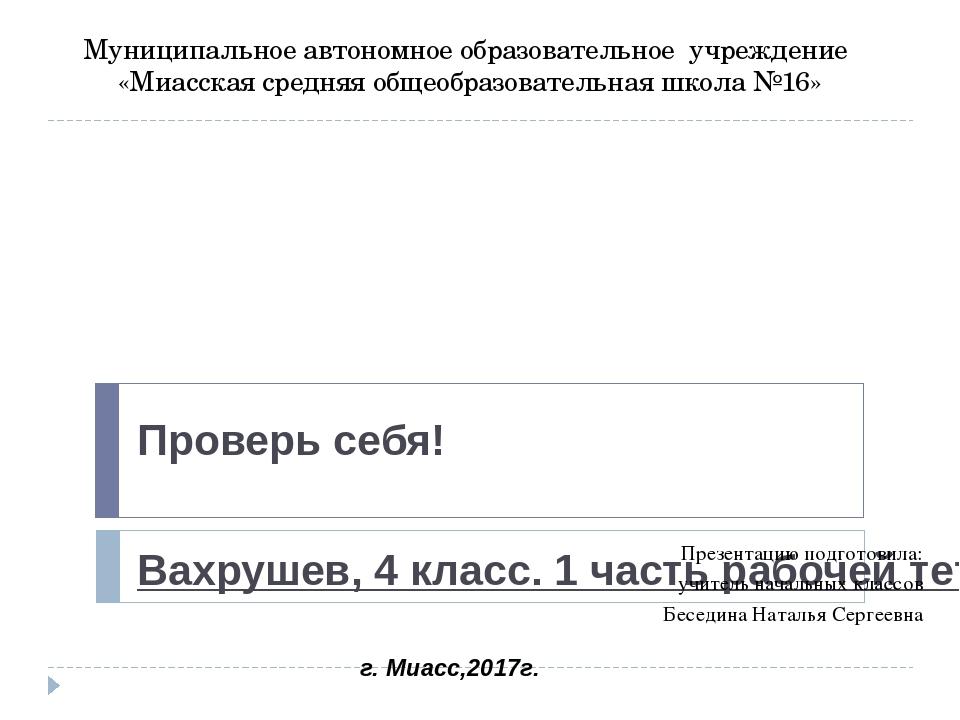Проверь себя! Вахрушев, 4 класс. 1 часть рабочей тетради Презентацию подготов...