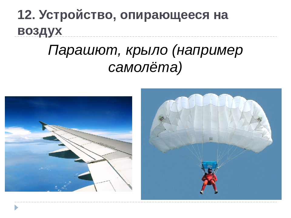 12. Устройство, опирающееся на воздух Парашют, крыло (например самолёта)