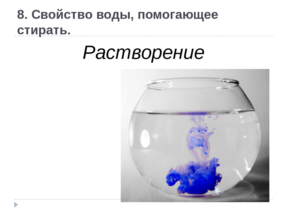8. Свойство воды, помогающее стирать. Растворение