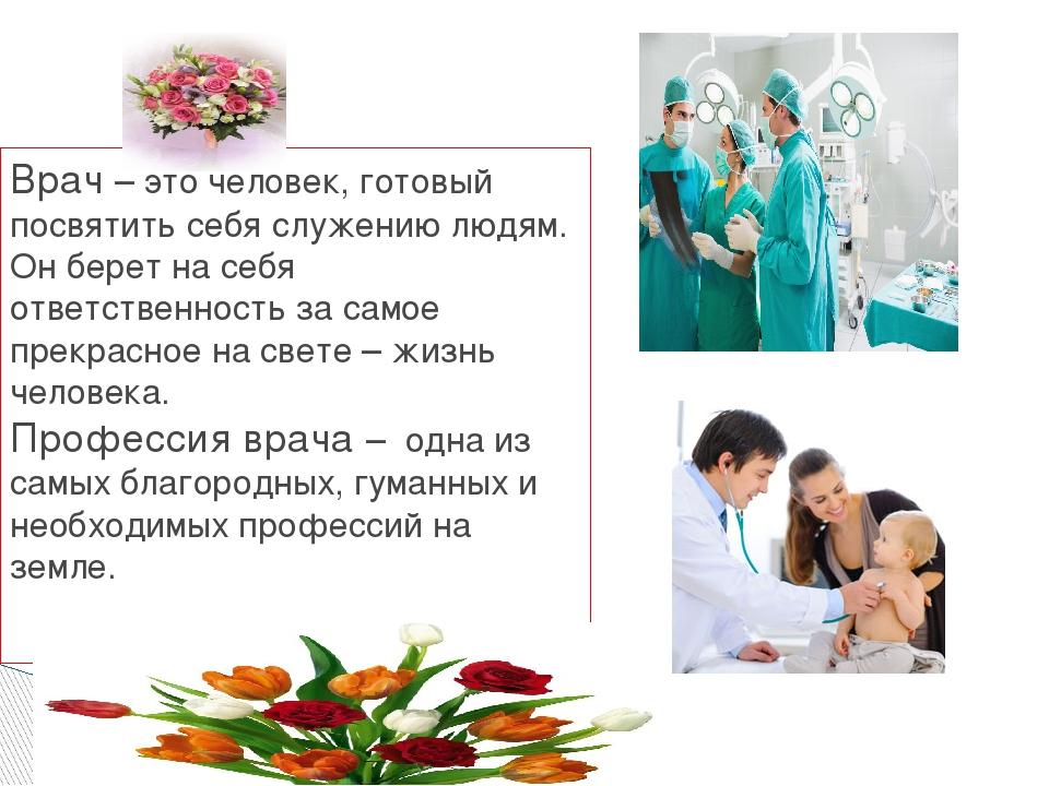 Эссе как я вижу себя в профессии врача 6310