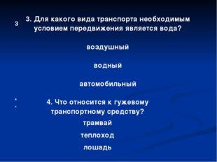 4. 4. Что относится к гужевому транспортному средству? трамвай теплоход л