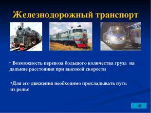 Железнодорожный транспорт Возможность перевоза большого количества груза на д