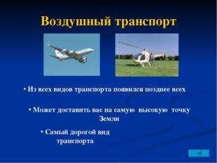 Воздушный транспорт Самый дорогой вид транспорта Может доставить вас на самую