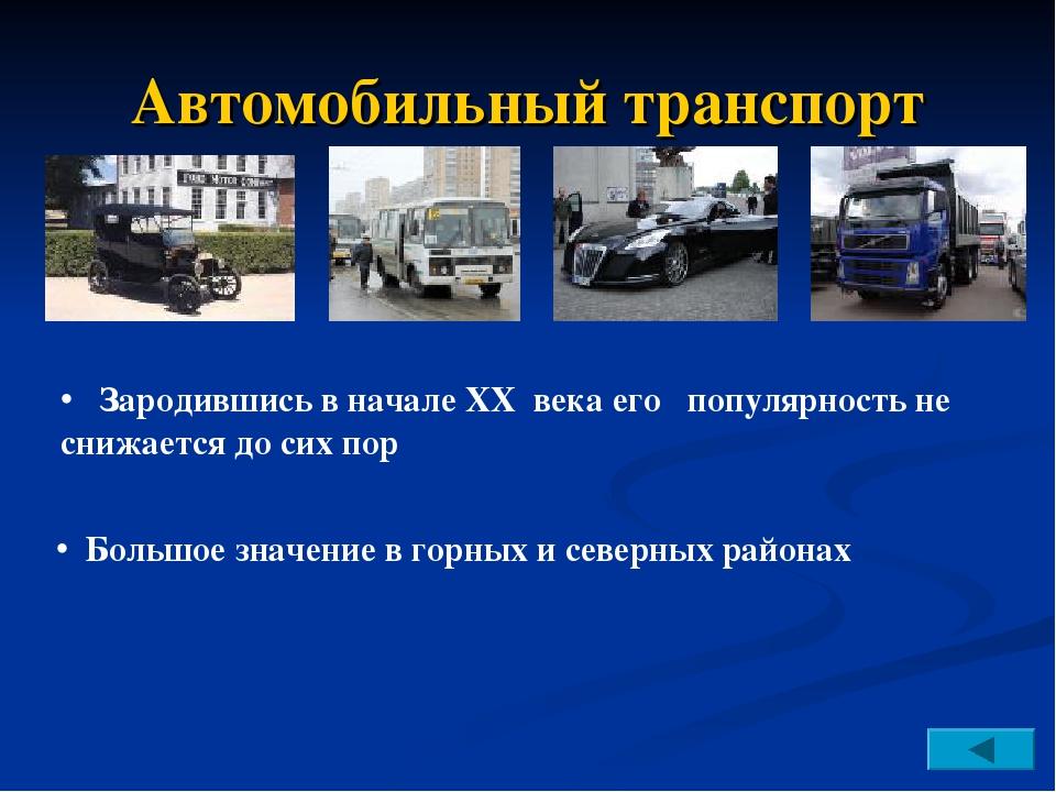 Автомобильный транспорт Большое значение в горных и северных районах Зародивш...