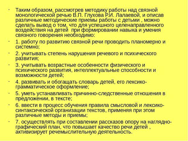 Только вот работа логопеда над связной речью по ястребовой Архангельске построят научно-лабораторный