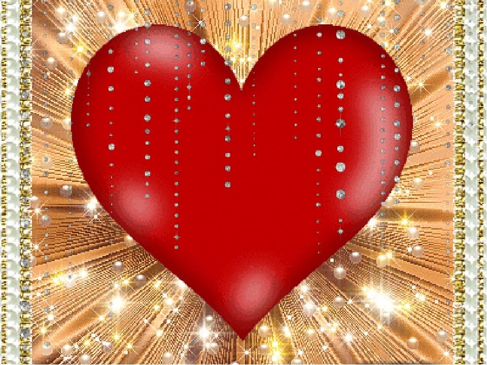 Открытка бьющееся сердца