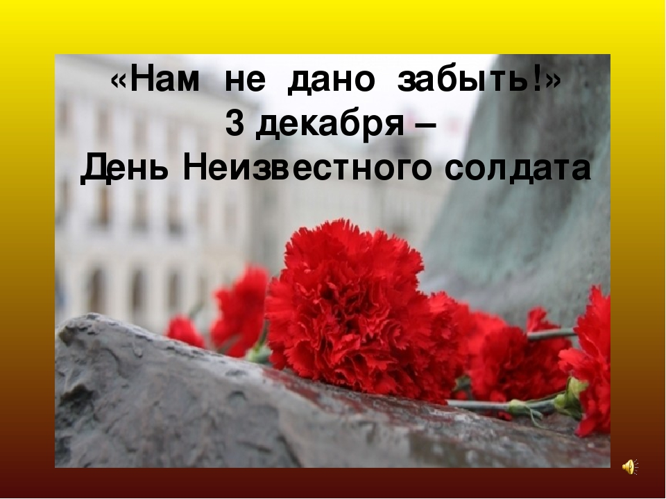 «Нам не дано забыть!» 3 декабря – День Неизвестного солдата