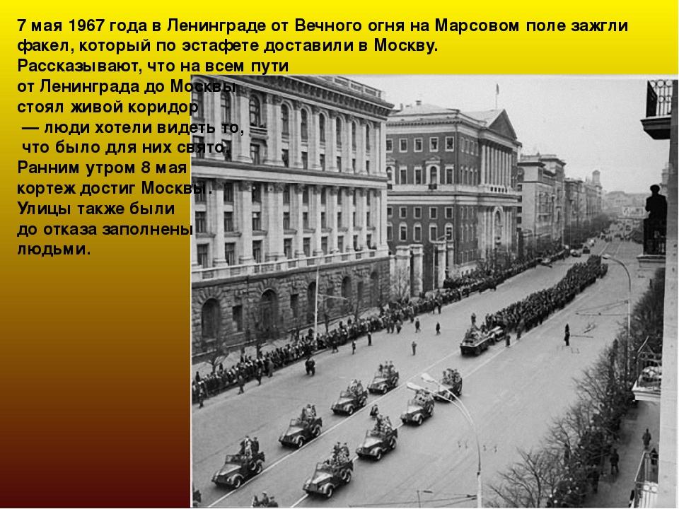 7 мая 1967 года в Ленинграде от Вечного огня на Марсовом поле зажгли факел, к...