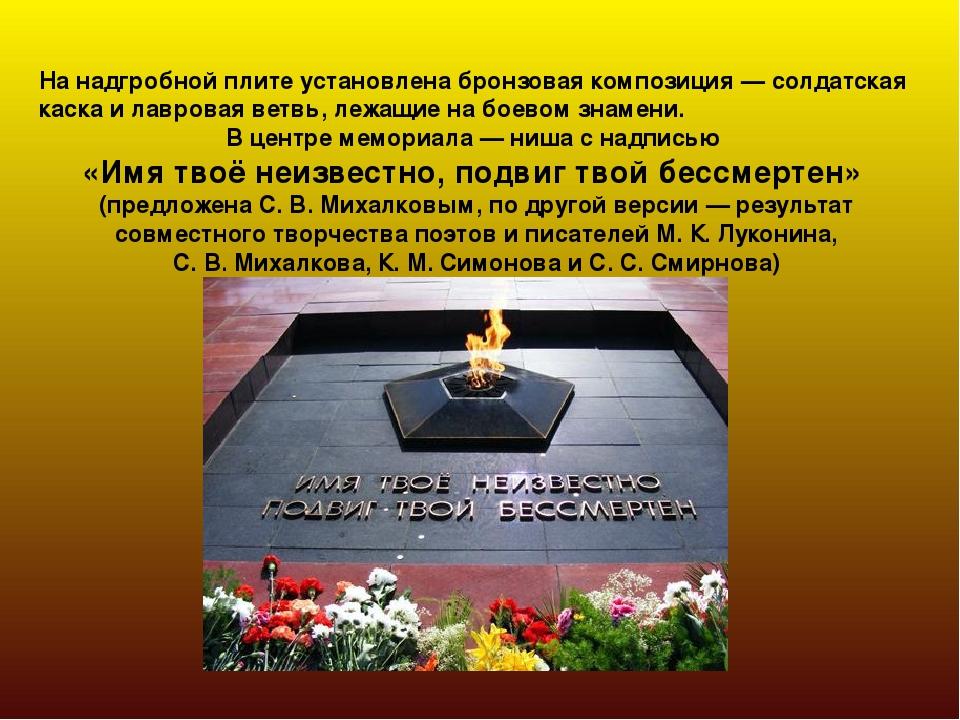 На надгробной плите установлена бронзовая композиция— солдатская каска и лав...