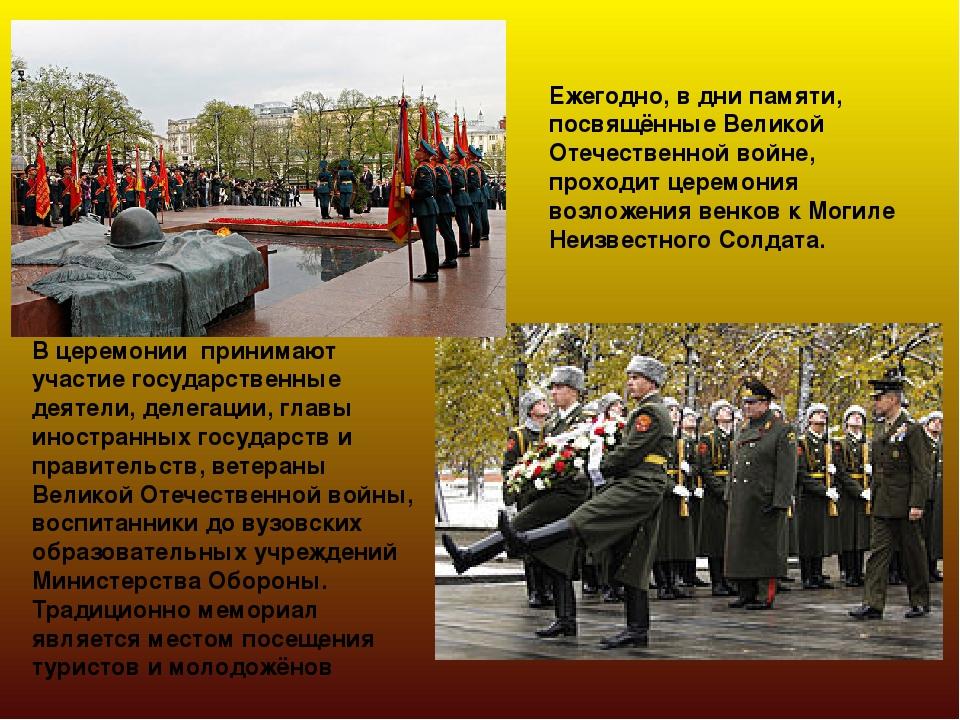 В церемонии принимают участие государственные деятели, делегации, главы иност...