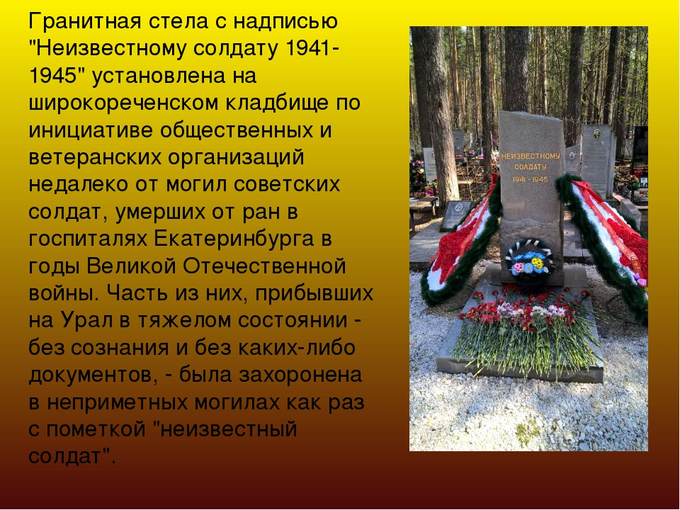 """Гранитная стела с надписью """"Неизвестному солдату 1941-1945"""" установлена на ши..."""