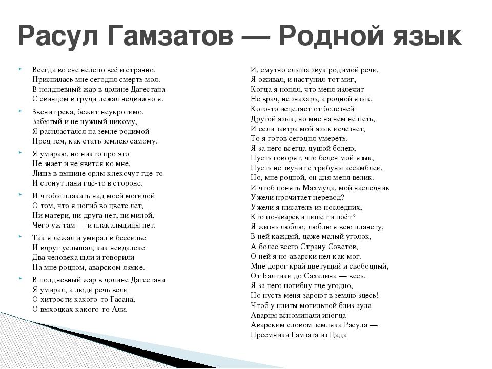 стихи на кумыкском республика