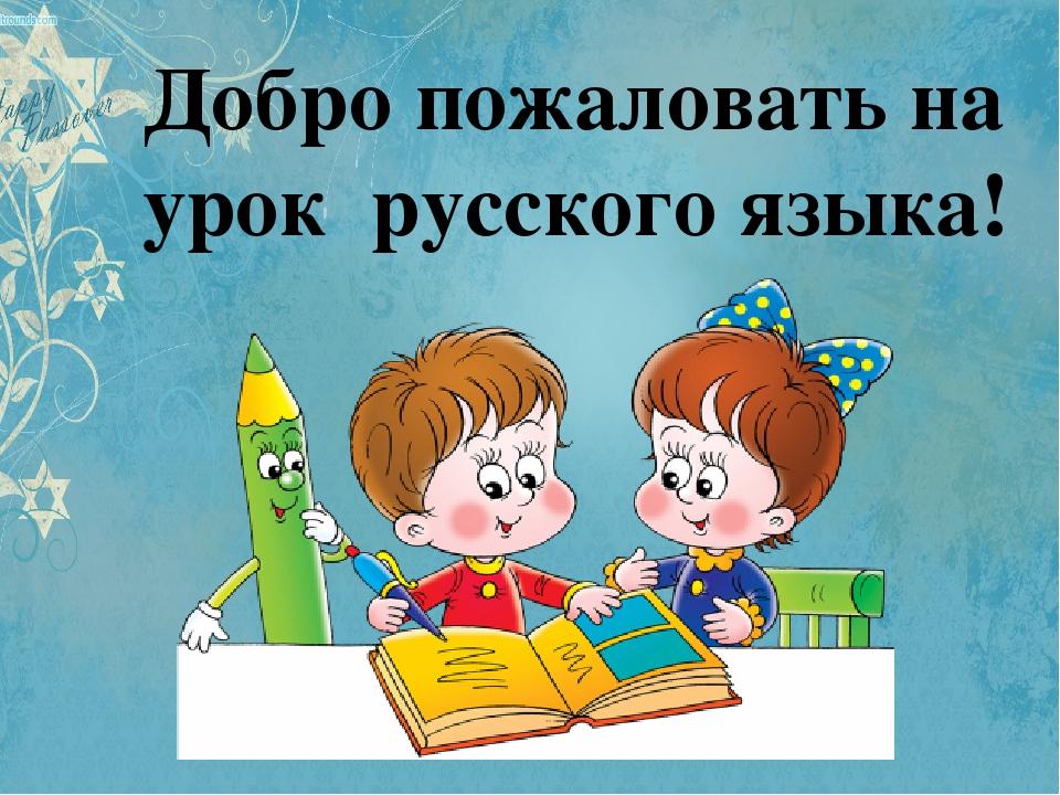 картинки к уроку русского только сообща