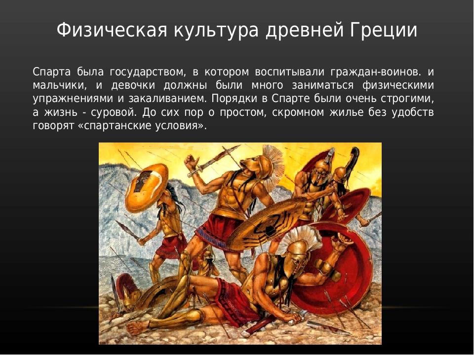 ancient greece sparta