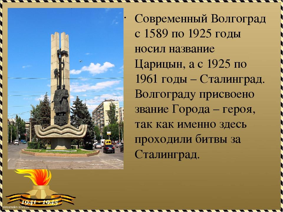 Реферат сталинград город герой 2442
