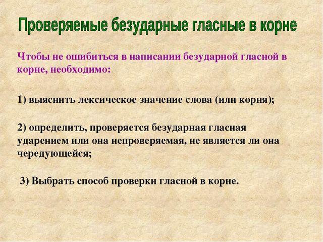 Конспект урока по теме принципы русской орфогорафии в 10 классе