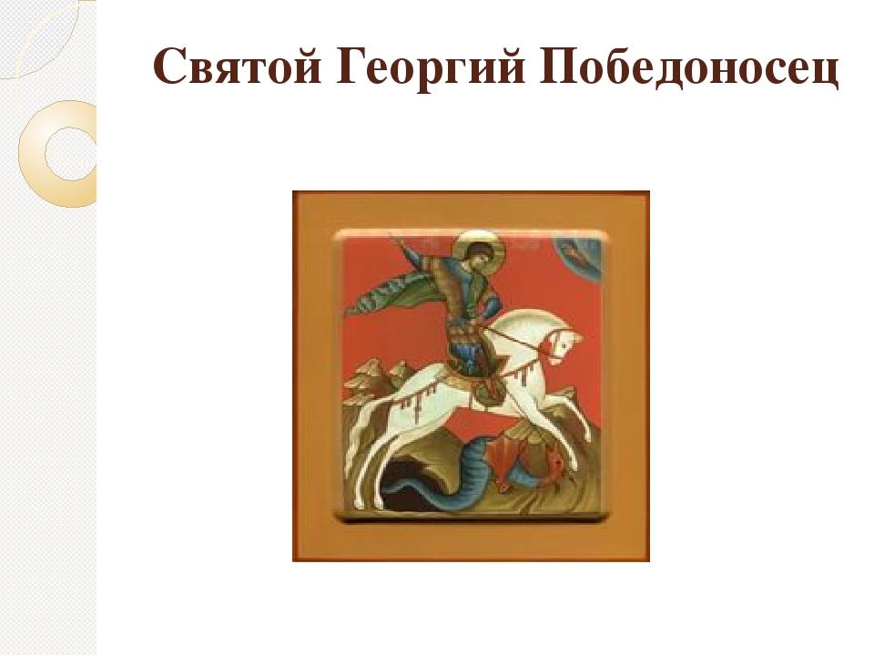 Георгий Победоносец монета Википедия