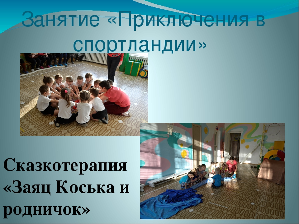 Занятие «Приключения в спортландии» Сказкотерапия «Заяц Коська и родничок»