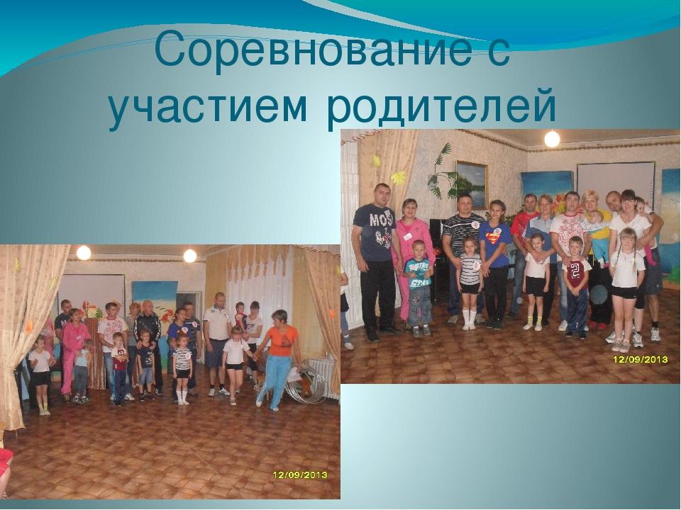 Соревнование с участием родителей