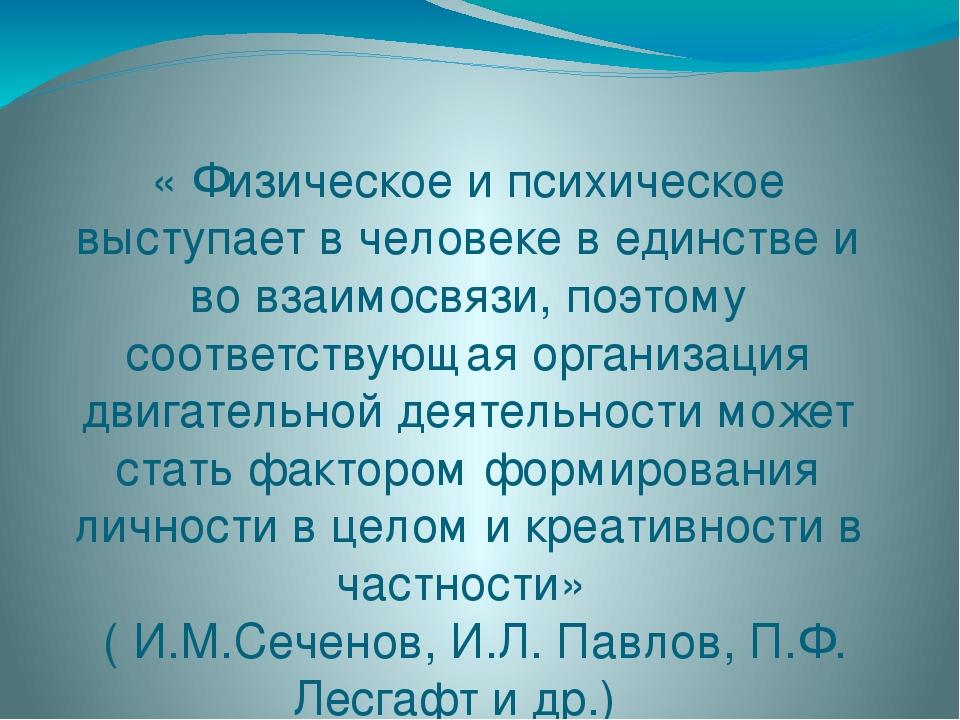 « Физическое и психическое выступает в человеке в единстве и во взаимосвязи,...