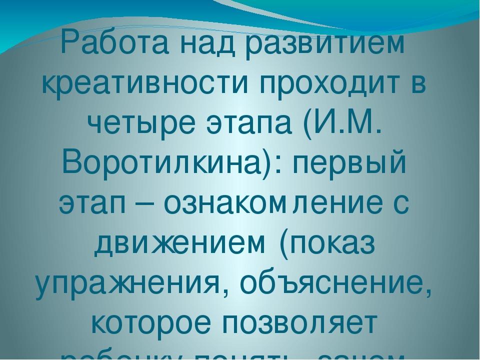 Работа над развитием креативности проходит в четыре этапа (И.М. Воротилкина):...