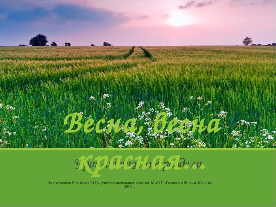 Урок-обобщение раздела Подготовила: Мочалова М.Н., учитель начальных классов...