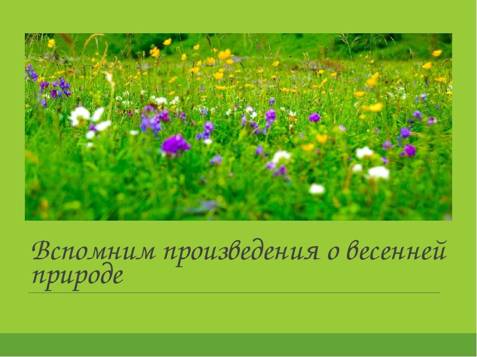 Вспомним произведения о весенней природе