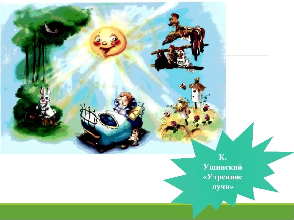 К. Ушинский «Утренние лучи»