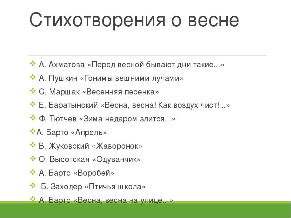 Стихотворения о весне А. Ахматова «Перед весной бывают дни такие...» А. Пушки...