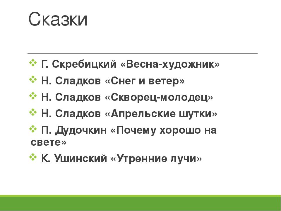 Сказки Г. Скребицкий «Весна-художник» Н. Сладков «Снег и ветер» Н. Сладков «С...