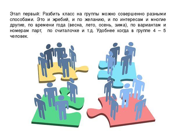 Этап первый: Разбить класс на группы можно совершенно разными способами. Это...