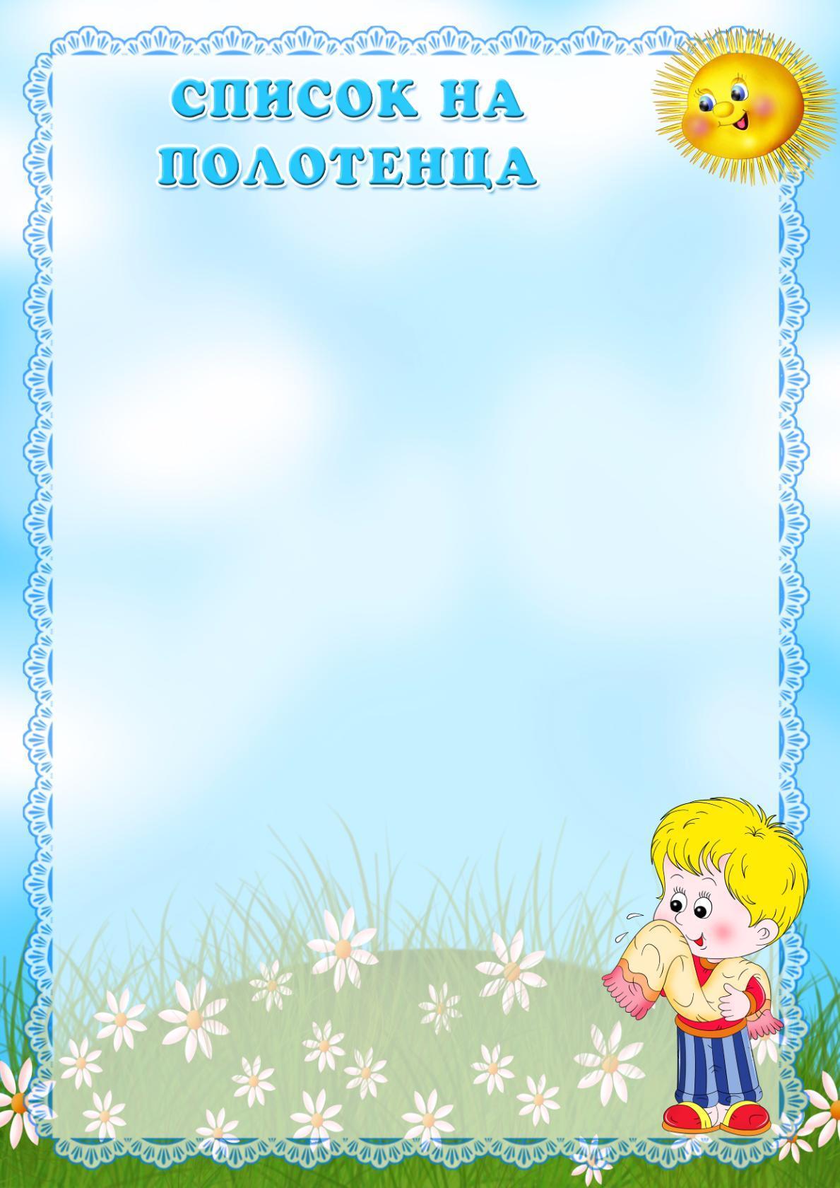 Оформление группы в детском саду картинки шаблоны
