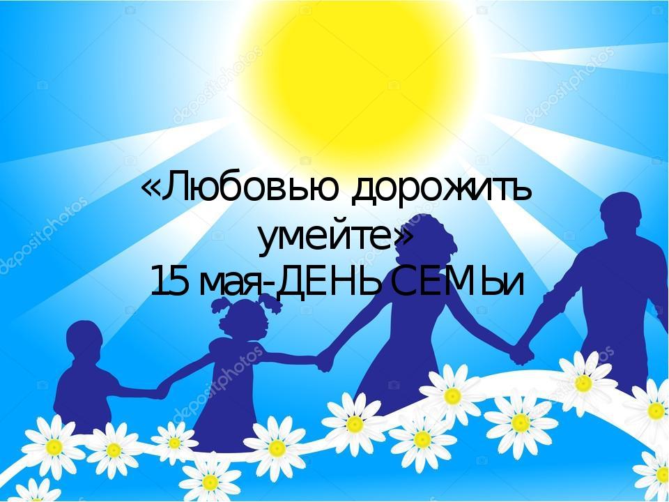 Годиком девочке, день семьи картинки 15 мая
