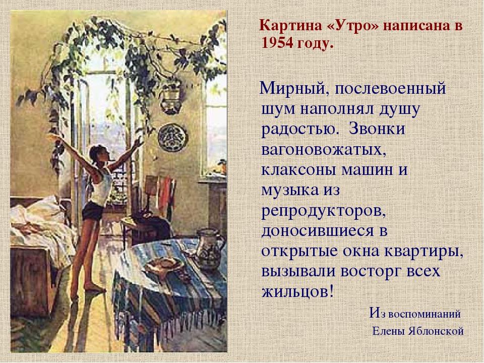 картина яблонской утро фото описание беливикс