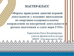Харитонова Ольга Владимировна, учитель физической культуры МБОУ «Средняя шко