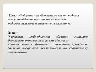 Цель: обобщение и представление опыта работы внеурочной деятельности по спор
