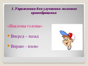 1. Упражнения для улучшения мозгового кровообращения «Наклоны головы» Вперед