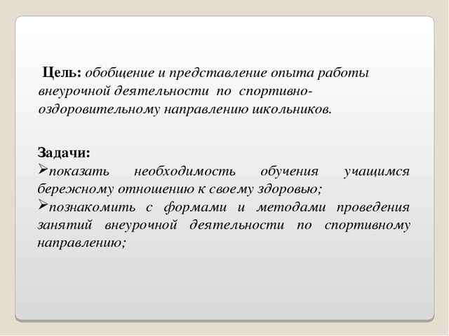 Цель: обобщение и представление опыта работы внеурочной деятельности по спор...