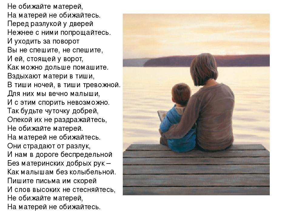 Открытки ненависть дочери к матери
