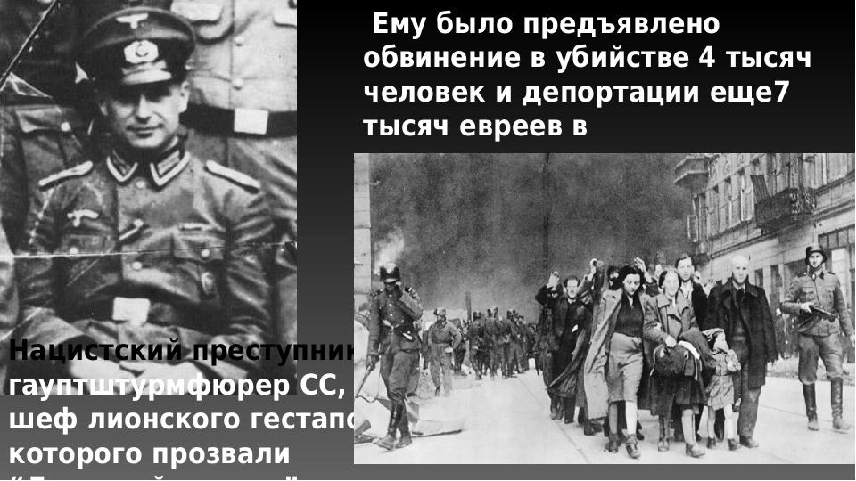 Нацистский преступник, гауптштурмфюрер СС, шеф лионского гестапо, которого пр...