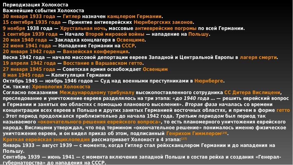 Периодизация Холокоста Важнейшие события Холокоста 30 января1933 года— Гитл...