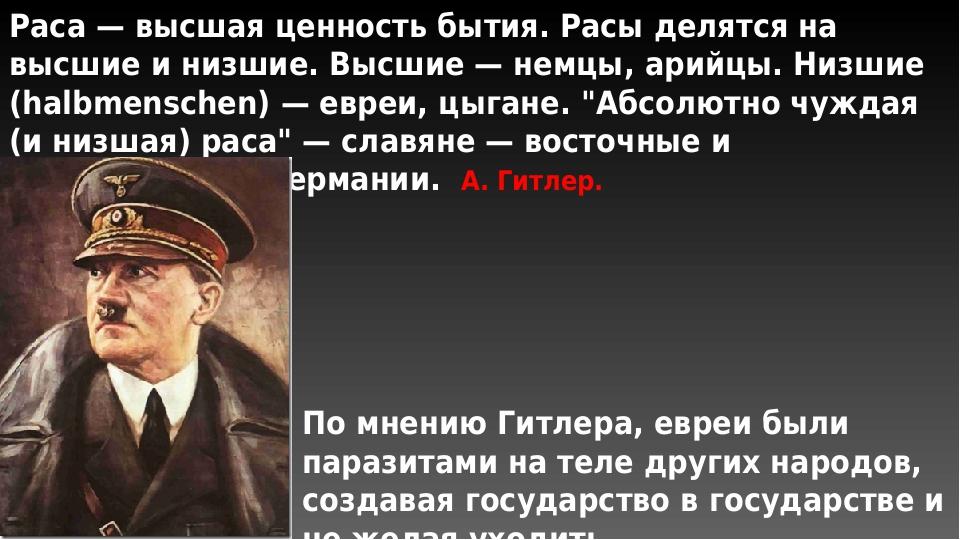 По мнению Гитлера, евреи были паразитами на теле других народов, создавая гос...